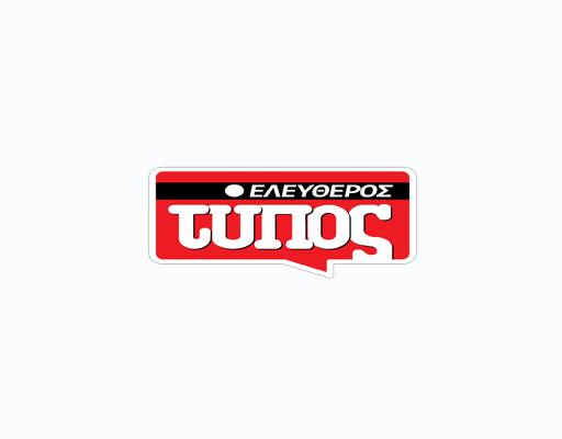 elefthros logo